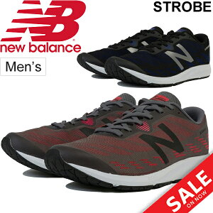 ランニングシューズ メンズ スニーカー ニューバランス newbalance STROBE M スポーツシューズ 2E 男性用 ジョギング トレーニング ジム アジリティ系 フィットネス ウォーキング 部活 普段使い 運動 靴 くつ/MSTRO-M-