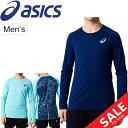 Tシャツ 長袖 メンズ アシックス asics AWCクールL/Sトップスポーツ トレーニング ウェア ランニング ジョギング マラソン 陸上 男性 背面メッシュ クルーネック 吸汗速乾 トップス/2093A034