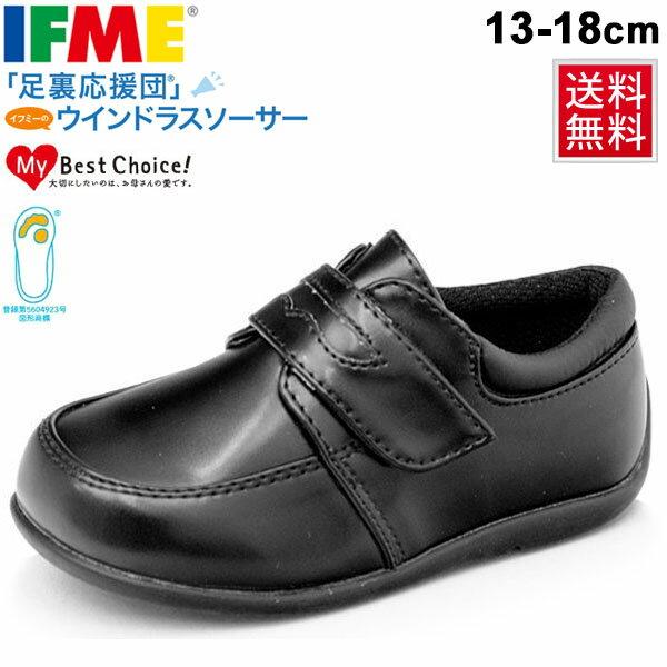 IFME(イフミー)『キッズフォーマルシューズ』