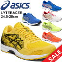 ランニングシューズ メンズ アシックス asics ライトレーサー LYTERACER/ジョギング マラソン レース ト