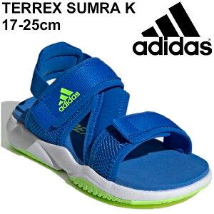 キッズ ストラップサンダル ジュニア シューズ 17-25cm 子供靴/アディダス adidas TERREX SUMRA K/男の子 女の子 夏 サマー レジャー カジュアル KXC09 ブルー くつ/FV0832