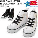 スニーカー キッズ ジュニア シューズ 子供靴/コンバース converse CHILD ALL STAR N ゴールドポイント Z HI/ハイカット 15-22cm 男の子 女の子 カジュアル 靴 くつ/3730066