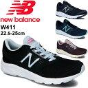 ランニングシューズ レディース スニーカー ニューバランス NEWBALANCE W411/女性 D幅 靴 スポーツ カジュアル ジョギング フィットネス 普段履き 運動靴 靴/W411-NB