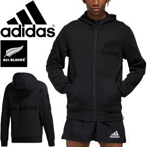 スウェット 長袖 パーカ メンズ ラグビー/アディダス adidas ALL BLACKS オールブラックス スウェットトップ ジャケット/スポーツウェア スエット フルジップ 男性用 カジュアル 羽織 上着/IWZ99-GD9046