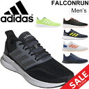 ランニングシューズ メンズ アディダス adidas ファルコンラン M FALCONRUN M ジョギング トレーニング 男性用 スポーツシューズ カジュアル スニーカー ウォーキング 運動 靴/FALCONRUNM-【a20Qpd】