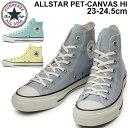 スニーカー レディース シューズ コンバース CONVERSE ALLSTAR PET キャンバス HI/カジュアル 女性用 ローテク converse e.c.lab(イーシーラボ) 靴/3130375
