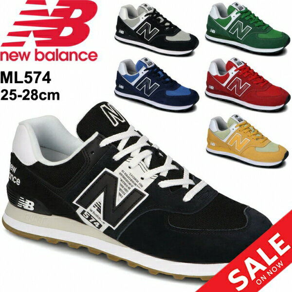スニーカーメンズD幅シューズニューバランスnewbalance574/ローカット男性用スポーティカジュアルおしゃれ運動靴紳士靴く