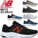 ランニングシューズ メンズ 2E幅 靴 スニーカー ニューバランス Newbalance M413/男性 ジョギング ト