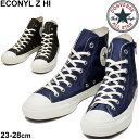 スニーカー シューズ メンズ レディース/コンバース converse ALL STAR オールスター ECONYL Z HI/ハイカット 靴 e.c.lab(イーシーラボ) ブラック ネイビー カジュアル くつ/3130376