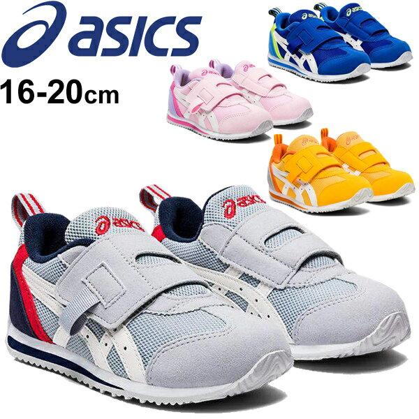 キッズシューズジュニアスニーカー16.0-20.0cm子供靴/アシックスasicsスクスクSUKUSUKUアイダホMINIKT-