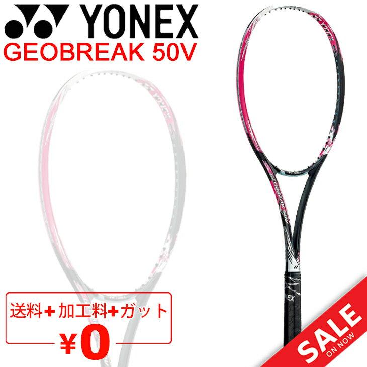 テニス, ラケット  YONEX GEOBREAK 50V 50V GEO50V-T