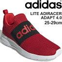 スニーカー スリッポン シューズ メンズ アディダス adidas LITE ADIRACER ADAPT 4.0 ライト アディレーサー/スポーツ カジュアル シューズ 靴 赤 レッド 男性/H04