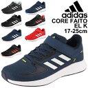 キッズ スニーカー ジュニア シューズ 17-25.0cm 子供靴/アディダス adidas CORE FAITO EL
