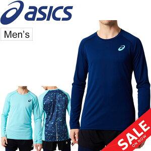 Tシャツ 長袖 メンズ アシックス asics AWCクールL/Sトップ スポーツ トレーニング ウェア ランニング ジョギング マラソン 陸上 男性 背面メッシュ クルーネック 吸汗速乾 トップス/2093A034