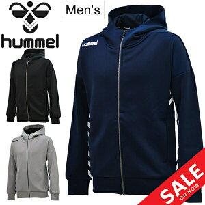 スウェット ジャケット メンズ ヒュンメル hummel スポーツウェア フルジップパーカー アウター スエット トレーナー サッカー カジュアル スリムフィット/HAP8203