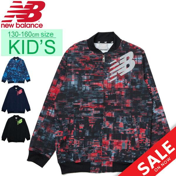 ウィンドブレーカーーキッズジュニア男の子女の子子供服ニューバランスnewbalanceストレッチヒートクロスウーブンジャケット裏