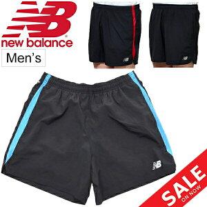 ランニングパンツ ショートパンツ メンズ ニューバランス newbalance ベーシック 5インチショート(インナーなし)/スポーツウェア ジョギング マラソン トレーニング 男性 吸汗速乾 短パン ボトムス/AMS93196