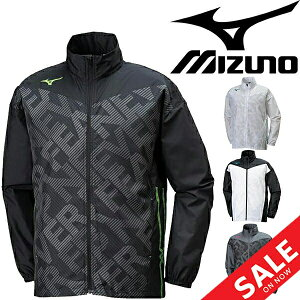 ウィンドブレーカー メンズ レディース アウター ミズノ mizuno ウィンドジャケット スポーツウェア ブレーカーシャツ 防寒ウェア 保温 防風 ウインドブレイカー トレーニング 部活 上着/U2ME9510
