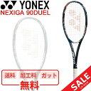 YONEX ヨネックス ソフトテニスラケット NEXIGA 90 DUEL ガット加工費無料 オールラウンドプレイヤー向け ネクシーガ90デュエル ダブルフォワード追求モデル 軟式テニス 上級者向け 専用ケース付き 日本製/NXG90D