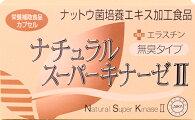 ナチュラルスーパーキナーゼII+エラスチン
