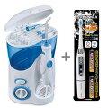 ウォーターピック口腔洗浄器+ハイパワー音波歯ブラシセット