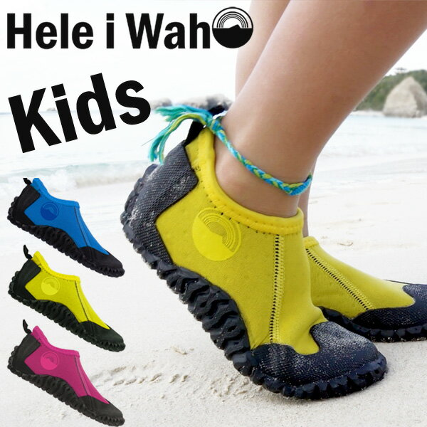 Hele i Waho(ヘレイワホ)『MARINE SHOES FOR KIDS』