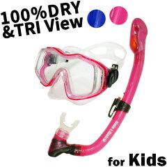 水が入らない魔法のスノーケル!広々視界のシリコンマスクがセットに!安心&快適の子供用シュ...