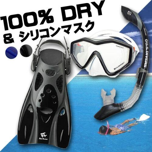 シュノーケルセット 『100%ドライスノーケル』付 シュノーケリング セット3点 スノーケリング セ...