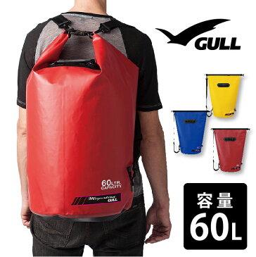 防水バッグ GULL/ガル ウォータープロテクトバッグ Lサイズ 60L ドラム型形状 防水 プールバッグ アウトドア