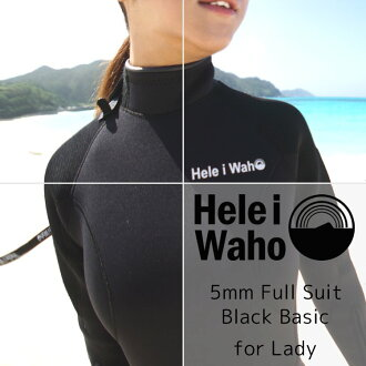 Hele i Waho / ヘレイワホ 5 mm wetsuit (Fursuit) women's クラシックマリン