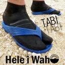 ≪34%OFF≫フィンソックス マリンソックス シュノーケリングソックス素足のような履き心地のウエットスーツ素材のソックス HeleiWaho/ヘレイワホ 3mm TABIソックス ショートタイプ シュノーケリング・ダイビング・ボディーボードなどに最適♪