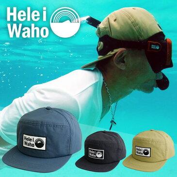 サーフキャップ サーフハット メンズ HeleiWaho ヘレイワホ UVカット サーフ キャップ サーフィン シュノーケル シュノーケリング ダイビング など マリン で使える 水陸両用 帽子