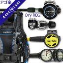 ダイビング 重器材 セット BCD レギュレーター オクトパス ゲージ 重器材セット 4点 【HD-coreFlx-Hoct-Hmfx2】 | スキューバダイビング マリンスポーツ スキューバーダイビング ダイビング用品 ダイビング器材 ウエイト bc ダイビング重器材 レギュレータ 潜水 海 ダイバー