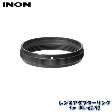 INON/イノン レンズアダプターリング for UCL-67/90
