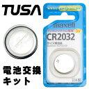 TUSA IQ-710/700用をセルフで電池交換!TUSA IQ-710/700用 電池交換キット MK-IQ7A[809040100000]