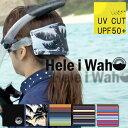 【 マスクストラップカバー 】Hele i Waho/ヘレイ...