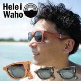 サングラス 偏光 メンズ レディース HeleiWaho ヘレイワホ ウェリントン型 UVカット フォールディング 偏光サングラス 日焼け防止 シュノーケリング サーフィン 海水浴 フェスドライブ スポーツ