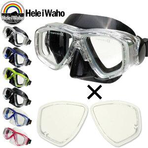 ダイビングやシュノーケリング・スキンダイビングもOK!高品質!度付レンズ付きマスクでクリア...