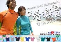 【ラッシュガード】選べる10色!着楽なラッシュガード