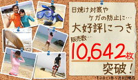【ラッシュガード】大人気!選べる10色!着楽なラッシュガード