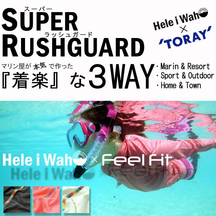 【ラッシュガードジップアップレディース】『着楽』な3wayのスーパーラッシュガード!シュノーケルや海プールなどを楽しむ方へ水着の上に着て日焼け防止のUVカット機能!指穴つき長袖でジップアップのラッシュガード女性用水陸両用でスポーツにも最適