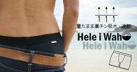 【ラッシュガードインナーパンツメンズ】『着楽』な3wayのスーパーラッシュガードシリーズ!サーフパンツやウェットスーツのインナーはもちろん、普段使いもOK!吸湿&速乾!HeleiWahoの水陸両用のボクサーパンツ型インナーパンツ