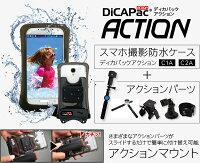 dicapac/ディカパックセルカ棒セルフィースティック-1