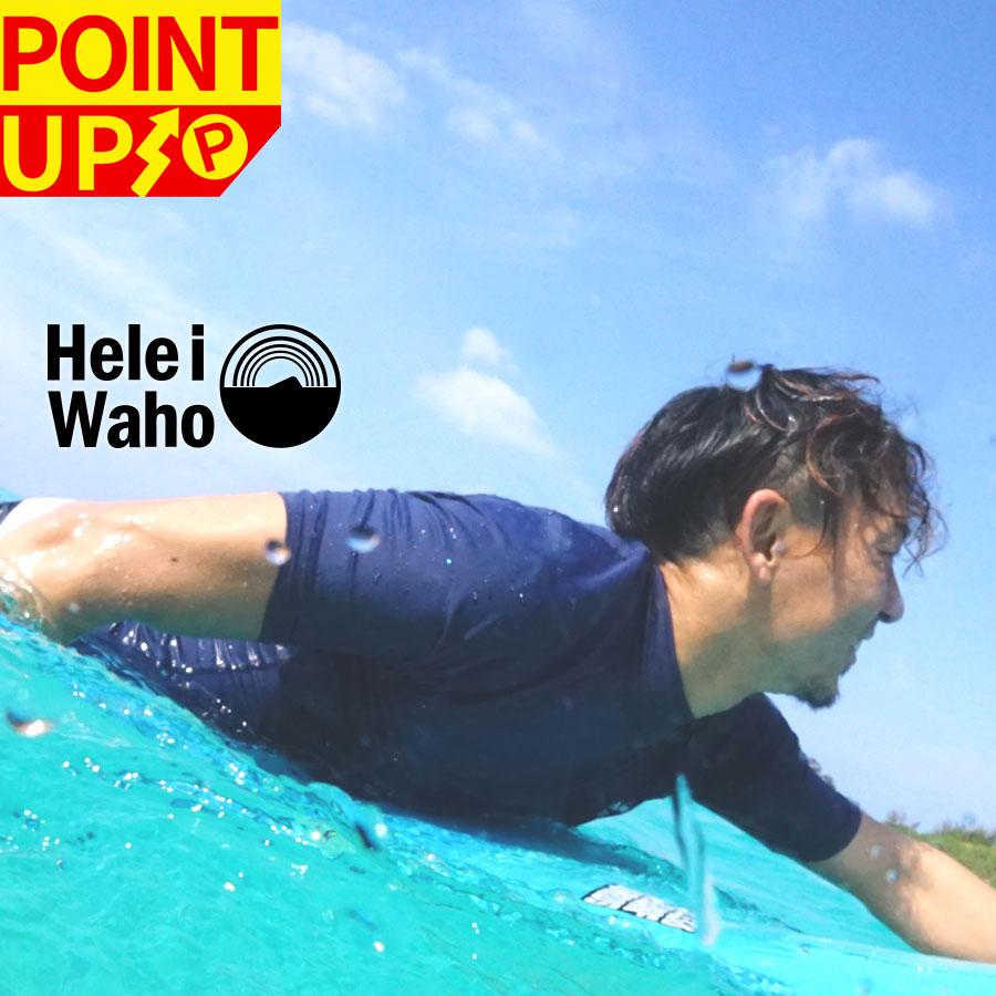 ラッシュガードメンズHeleiWahoヘレイワホ半袖プルオーバーUPF50+でUVカット大きいサイズ対応サーフィンやウェットスーツのインナー