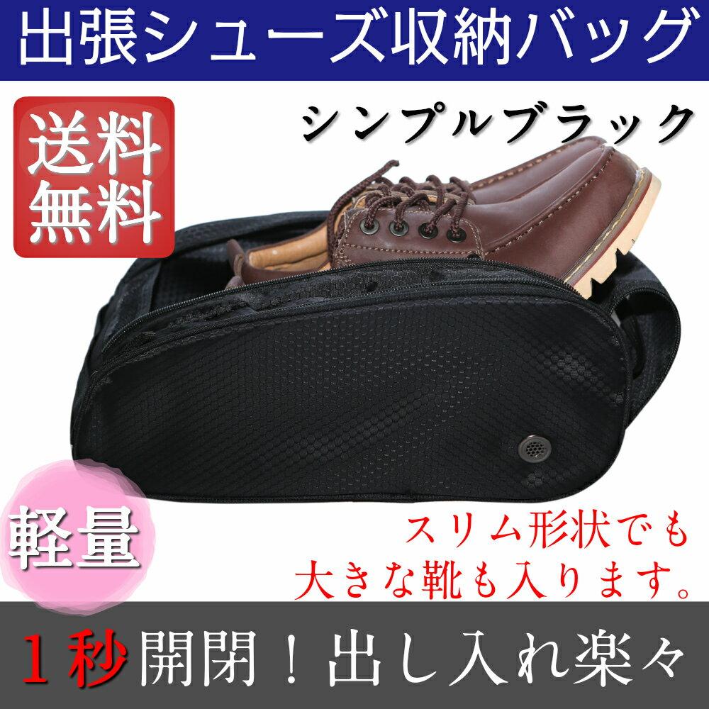 【送料無料】 シューズバッグ 出張用 旅行 シューズケース 靴入れ 靴 収納 袋