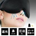 アイマスク 遮光 快眠 安眠 睡眠 環境づくり 立体 3D 低反発 ウレタンクッション 耳栓 ポーチ
