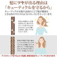 ロングヘアシルク100%ナイトキャップつや髪保湿枝毛髪乾燥対策