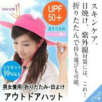 【送料無料】アウトドアハット撥水帽子テフロンサファリhatキャンプフェス登山男女兼用UPF50+帽子UVカット率99.9%以上ハット日除けつば広折りたたみひも付きユニセックスメンズレディース夏