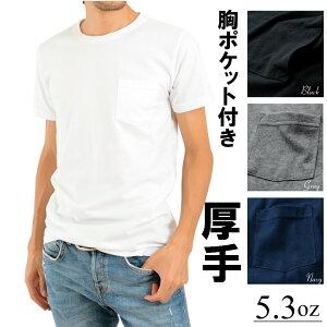 【送料無料】 胸ポケット付き メンズ Tシャツ 厚手 無地 コットン 綿100% 半袖 ポケット ティーシャツ 5.3oz ヘビーウェイト 丸首 白 黒 ネイビー グレー