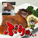 【鹿児島産ぶり切身・冷凍】幽庵焼(2切/パック)